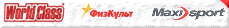 объединение сетей World Class, «ФизКульт» и MaxiSport