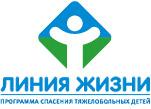 Благотворительный фонд «Линия жизни»