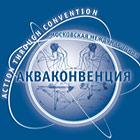 Московская международная Акваконвенция