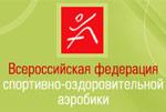 ВФСОА - Всероссийская федерация спортивно-оздоровительной аэробики