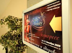 Daily Beauty - ежегодный международный профессиональный форум