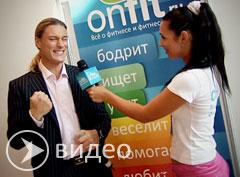 Onfit.ru освещает: «Фитнес-Москва. Спорт и Стиль 2010»