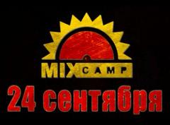 MIX CAMP. Будет жарко! Причём всем!