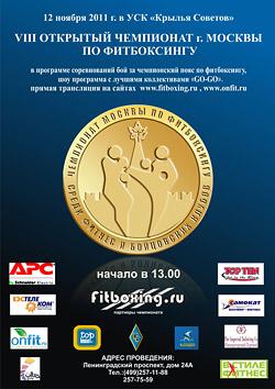 VIII чемпионат г. Москвы по фитбоксингу