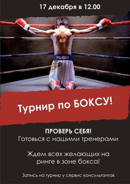 17 декабря Турнир по боксу в клубе «ФитнесМания»