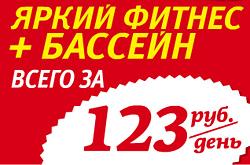 В клубе Citrus Family Fitness Club фитнес за 123 рубля в день + подарки!