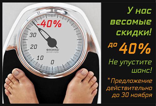 Весомые скидки в клубе «Физика Шоссе Энтузиастов» - до 40%