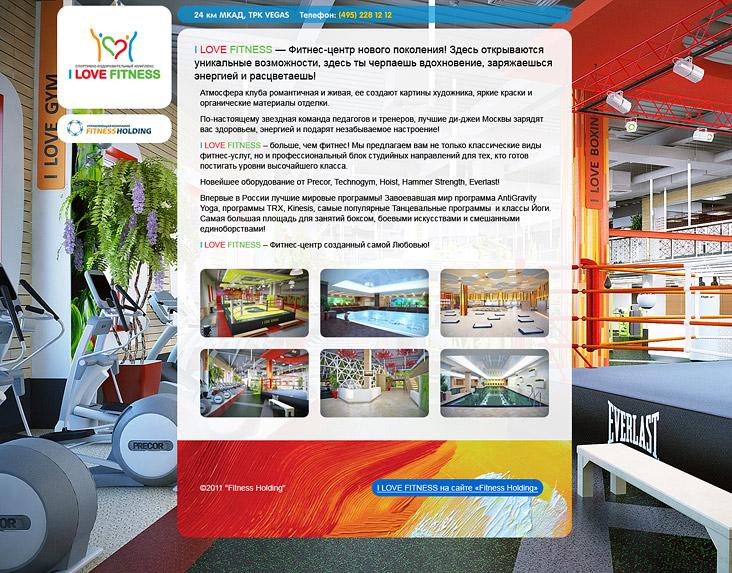 Открытие уникального проекта от компании Fitness Holding - фитнес-центра I Love Fitness!