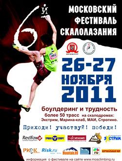 VI Московский фестиваль скалолазания
