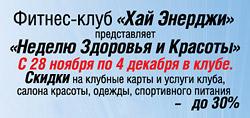 Клуб «Хай Энерджи» представляет «Неделю здоровья и красоты» - скидки на все - 30%