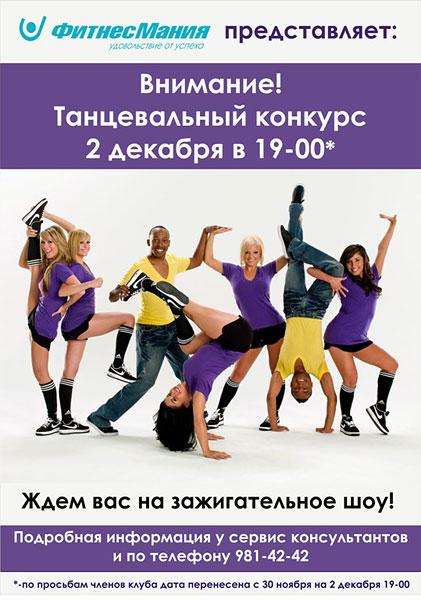 Танцевальный конкурс 2 декабря в клубе «ФитнесМания»