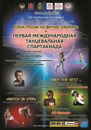 Впервые в Питере! Международная танцевальная спартакиада