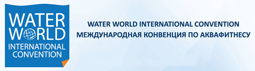 Water World International Convention: ����������� �������� �����������