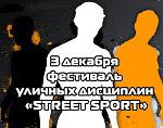 ������ ��������� ������� ��������� Street Sport 2011