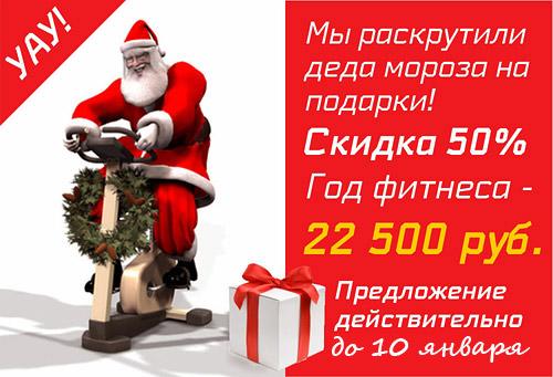 В клубе «Физика Шоссе Энтузиастов» Новогодний переполох! Скидка 50%!