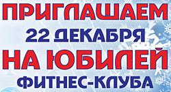 Приглашаем 22 декабря на юбилей фитнес-клуба «Арт-Спорт»!