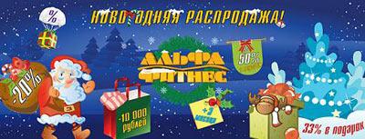 В клубе «Альфа-Фитнес» стартовала новогодняя распродажа