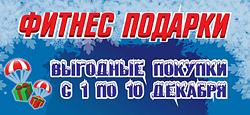 Фитнес-подарки в клубе «Арт-Спорт» до 10 декабря!