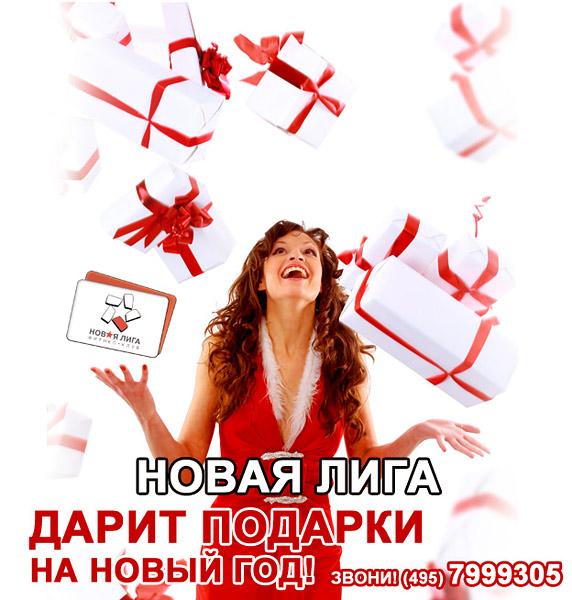 Клуб «Новая Лига» дарит подарки на новый год!