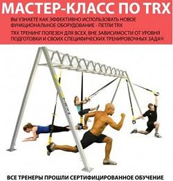 Новинка в мире фитнеса - TRX!