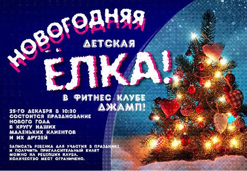В клубе Jump 25 декабря Новогодняя ёлка для детей!