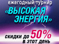 В клубе «Хай Энерджи» скидки до 50% и День открытых дверей 17 декабря!