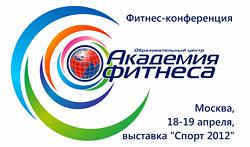 Фитнес-конвенция в рамках выставки «Спорт-2012»