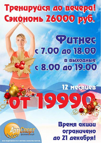 Тренируйся до вечера в клубе «Арт-Спорт» - сэкономь 26 000 рублей!