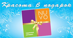 ������� � ������� �� ������ ������� Nuvo