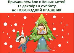 Клуб «ФитнесМания» приглашает на Новогодний праздник 17 декабря!