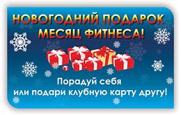В клубе «ФитнесМания» Новогодний подарок - месяц фитнеса!