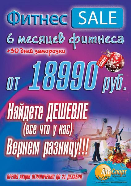 В клубе «Арт-Спорт» 6 месяцев фитнеса + 30 дней заморозки от 18 990 рублей!