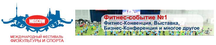 XVIII Международный фестиваль физической культуры и спорта