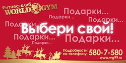 Выбери свой подарк в клубе World Gym на Дубининской!