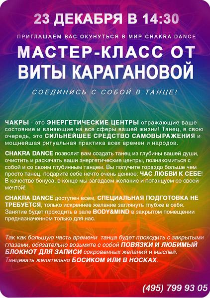 23 декабря состоится мастер-класс от Виты Карагановой Chakra Dance