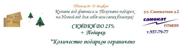 В клубе «Самокат» скидки до 25% и подарки на Новый год!