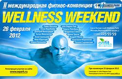II Международная конвенция Wellness Park - Wellness Weekend