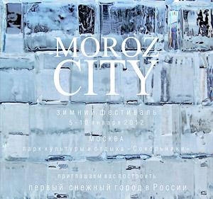 В Москве строится ледяной фитнес-центр