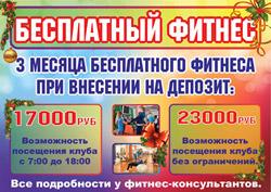 В клубе «Арт-Спорт» суперакция – Бесплатный фитнес!