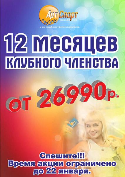 В клубе «Арт-Спорт» 12 месяцев клубного членства от 26 990 рублей