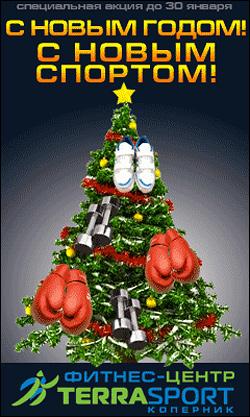 Специальная акция клуба «Terrasport Коперник» - «С Новым годом! С Новым спортом!»