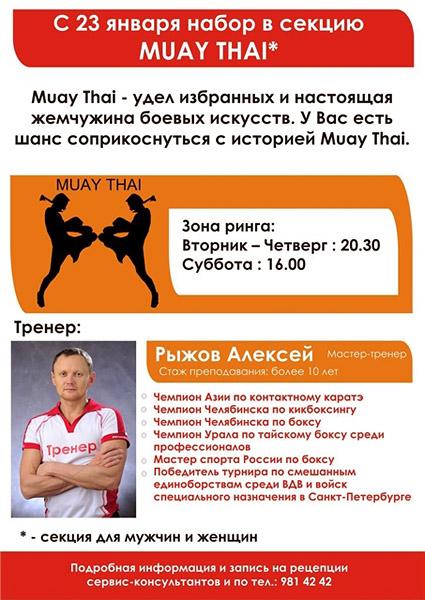 С 23 января набор в секцию Muay Thai