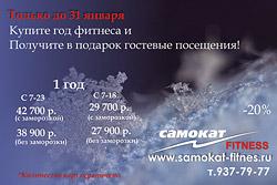 В клубе «Самокат» скидки до 20% и в подарок гостевые визиты!