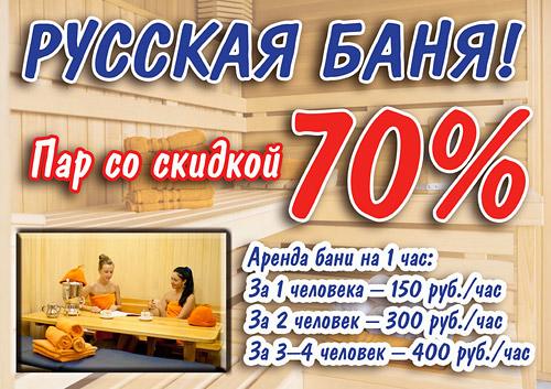 Русская баня! Пар со скидкой до 70%!