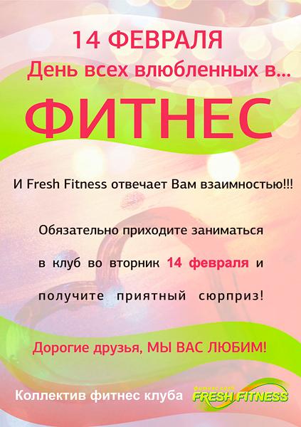 День всех влюблённых в фитнес в клубе Fresh Fitness