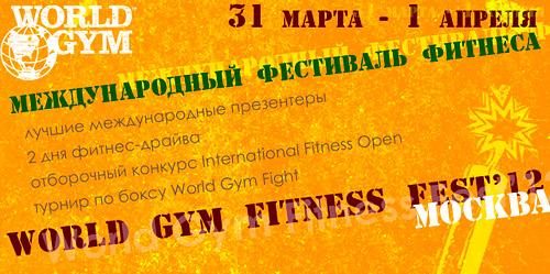 World Gym Fitness Fest 2012