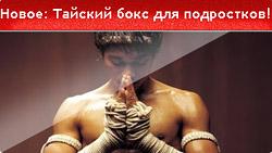 Тайский бокс для подростков - новое направление в клубе «Адреналин»