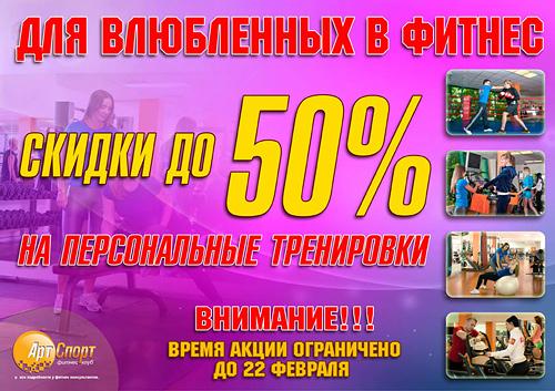 Скидки до 50% на персональные тренировки, время акции ограничено до 22 февраля