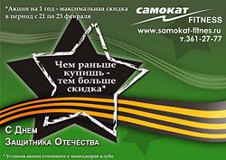 Максимальная скидка с 21 по 23 февраля в клубе «Самокат»!