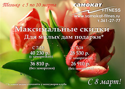 С 5 по 10 марта максимальные скидки для милых дам в клубе «Самокат»!